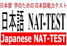 nat-test