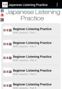 japanese-listening-practice-0