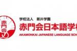 http://www.akamonkai.ac.jp/
