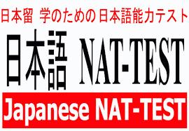 NATTEST