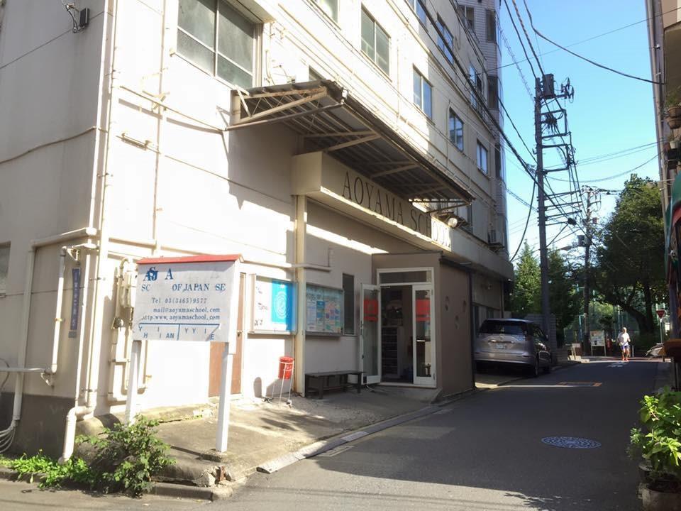 Trường Aoyama